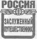 Заслуженный путешественник России